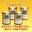 オーガニックスープ SMALLST SOUP FACTORY スープ 送料無料4個セット(お好きなスープをお選びください。)【ご贈答に最適】