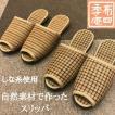 スリッパ 通気性 柄 自然素材 しな 伝統工芸 Mサイズ 23 24