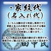 オプション【鯉のぼり吹流し】家紋代(又は家名代)【...