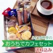【送料無料】おうちでカフェセット(マカロンが入ったお得な詰め合わせ )