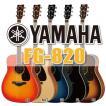 YAMAHA FG-820