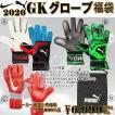 2020 GK 福袋 ナイキ プーマ サッカー ゴールキーパー...