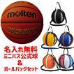 【名入れ無料】モルテン molten ミニバス 公式球 &ボ...