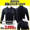 フタバオリジナル レフリーシャツL/S 長袖 TF015 ブラック 審判用品 レフリーウェア レフェリー