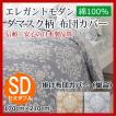 掛け布団カバー セミダブル 170cm×210cm 日本製 コットン 綿100% 天然素材 エレガントなダマスク柄 ホテル 布団カバー 激安 格安