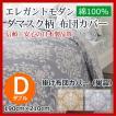 掛け布団カバー ダブル 190cm×210cm 日本製 コットン 綿100% 天然素材 エレガントなダマスク柄 ホテル 布団カバー 激安 格安