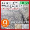 掛け布団カバー クイーン 210cm×210cm 日本製 コットン 綿100% 天然素材 エレガントなダマスク柄 ホテル 布団カバー 激安 格安