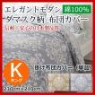 掛け布団カバー キング 230cm×210cm 日本製 コットン 綿100% 天然素材 エレガントなダマスク柄 ホテル 布団カバー 激安 格安