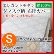 ベッド用ボックスシーツ シングル 100cm×200cm+25cm 日本製 コットン 綿100% 天然素材 エレガントなダマスク柄 ホテル 布団カバー 激安 格安