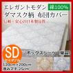 ベッド用ボックスシーツ セミダブル 120cm×200cm+25cm 日本製 コットン 綿100% 天然素材 エレガントなダマスク柄 ホテル 布団カバー 激安 格安