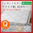 ベッド用ボックスシーツ クイーン 160cm×200cm+25cm 日本製 コットン 綿100% 天然素材 エレガントなダマスク柄 ホテル 布団カバー 激安 格安