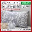 枕カバー 1枚 43cm×63cm 日本製 コットン 綿100% 天然素材 エレガントなダマスク柄 ホテル 布団カバー 激安 格安