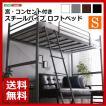 ロフトベッド シングル コンセント付き 宮棚付き 階段付き 耐荷重120kg 極太パイプベッド スチールベッド シングルベッド シングルロフトベッド ワンルーム