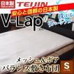 バランス敷き布団 シングル V-Lap 超軽量 バランス敷布団 洗える メッシュ&ボア リバーシブル S
