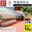 今治タオル バスタオル 65×120cm 東京西川 moussepuff ムースパフ 綿100% タオル
