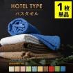 バスタオル ホテルタオル 60×120cm 綿100% ジャガード織タオル 1枚単品