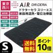 東京西川 AIR エアー ドクターセラ スリーエス SSS シングル 家庭用 温熱・電位治療器