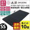 東京西川 AIR エアー ドクターセラ スリーエス SSS セミシングル 家庭用 温熱・電位治療器