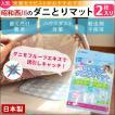 ダニとりマット ダニ取りシート 2枚入り 昭和西川 日本製 ダニ対策 日本アトピー協会推奨品
