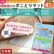 ダニとりマット ダニ取りシート 4枚入り 昭和西川 日本製 ダニ対策 日本アトピー協会推奨品