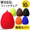 MOGU モグ クッションカバー フィットチェア専用カバー