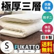 敷布団 敷き布団 極厚 シングル 日本製 抗菌 防臭 防ダニ ボリューム 体圧分散 敷きふとん FUKATTO ウェーブ