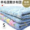 敷き布団 シングル 日本製 ウール50% 羊毛混 固綿 敷布団