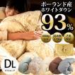 羽毛布団 セミダブル ポーランド産ダウン93% 増量1.7kg 日本製 羽毛掛け布団 ロイヤルゴールド