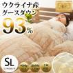 羽毛布団 シングル ロイヤルゴールド グース93% 日本製 7年保証
