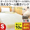 敷パッド シングル 冬用 あったか 日本製 洗えるウール100%敷きパッド