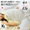 掛け布団カバー キング 日本製 和晒し 綿100% 無添加ガーゼ 掛布団カバー