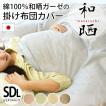 掛け布団カバー セミダブル 日本製 和晒し 綿100% 無添加ガーゼ 掛布団カバー