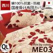 掛け布団カバー クイーン mee ME03 日本製 綿100% 北欧リーフ柄 掛布団カバー 西川リビング