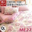 掛け布団カバー クイーン mee ME27 日本製 綿100% 北欧デザイン 掛布団カバー 西川リビング