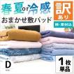 訳あり品 敷きパッド ダブル 春夏タイプ/冷感タイプ 夏 洗えるパットシーツ 色柄・品質おまかせ
