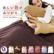 掛け布団カバー クイーン FROM 日本製 綿100% 無地カラー リバーシブル 掛布団カバー