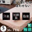 ボックスシーツ シングル 消臭・抗菌防臭 Mr.TEX ミスターテックス 日本製 BOXシーツ