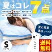 ひんやり寝具7点セット シングル 接触冷感 肌掛け布団 冷感敷きパッド 枕パッド ハーフケット 洗濯ネット 収納ケース