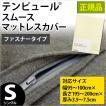 テンピュール TEMPUR スムース マットレスカバー シングル ファスナータイプ 正規品