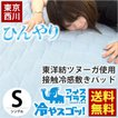 ひんやり敷きパッド シングル 東京西川 2014年度モデル 夏用 洗える接触冷感キュープラテ敷パッド