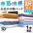 訳あり品 敷きパッド セミダブル 春夏タイプ/冷感タイプ 夏 洗えるパットシーツ 色柄・品質おまかせ