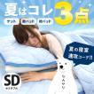 ひんやり寝具3点セット セミダブル 接触冷感 肌掛け布団 冷感敷きパッド 枕パッド