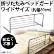 ベッドガード 折りたたみ ワイドサイズ 布団ズレ防止 転落防止 ベッド用 柵 フェンス サイドガード