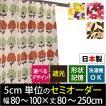 (代引不可) セミオーダーカーテン 巾80〜100cm 丈80〜250cm 1枚単品 日本製 遮光 形状記憶 ドレープカーテン