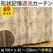(代引不可・後払い不可) 遮光カーテン モダンフラワー 幅100cm×丈85〜250cm 1枚単品