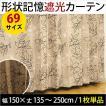 (代引不可・後払い不可) 遮光カーテン モダンフラワー 幅150cm×丈135〜250cm 1枚単品