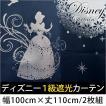(代引不可・後払い不可) ディズニー遮光カーテン シンデレラ/ラメプリント 幅100cm×丈110cm 2枚組 日本製