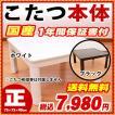 こたつテーブル 日本製 家具調こたつ机 正方形