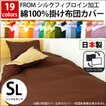 掛け布団カバー シングル 綿100% 日本製 無地リバーシブル 掛布団カバー