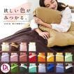 掛け布団カバー ダブル FROM 日本製 綿100% 無地カラー リバーシブル 掛布団カバー